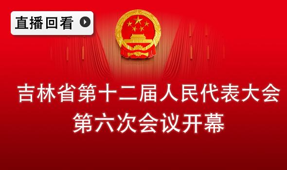 吉林省第十二届人民代表大会第六次会议开幕