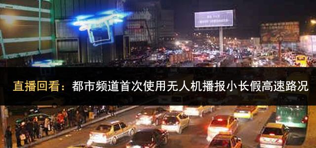 都市频道首次使用无人机播报小长假高速路况