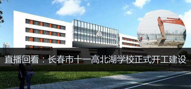 长春市十一高北湖学校正式开工建设