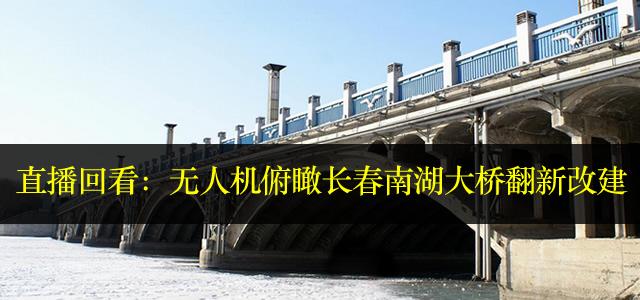 无人机俯瞰长春南湖大桥翻新改建