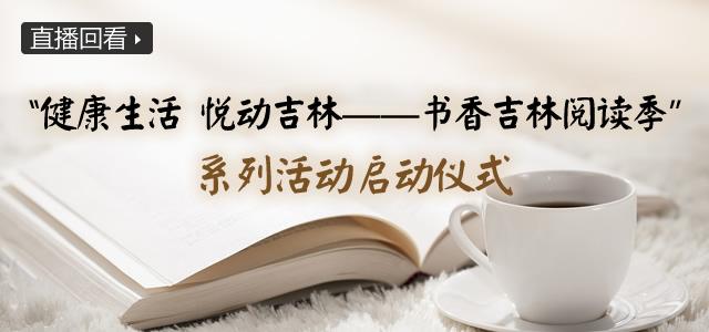 书香吉林阅读季系列活动启动仪式