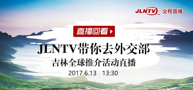 JLNTV带你去外交部 吉林全球推介活动直播
