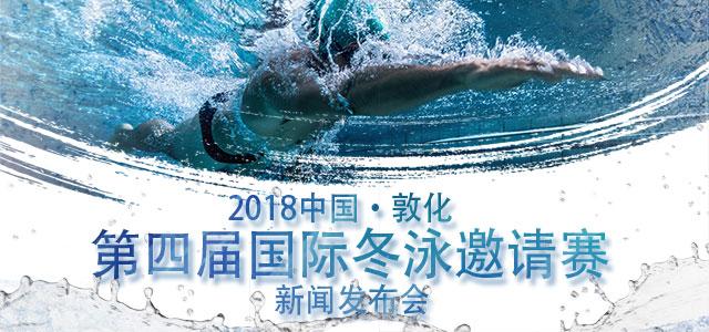 2018中国·敦化第四届国际冬泳邀请赛新闻发布会