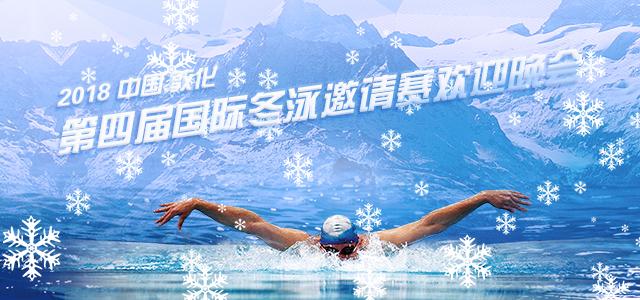 2018 中国.敦化第四届国际冬泳邀请赛欢迎晚会