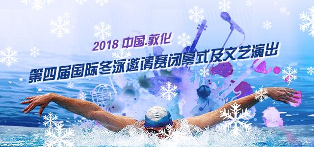 2018 中国·敦化第四届国际冬泳邀请赛闭幕式及文艺演出