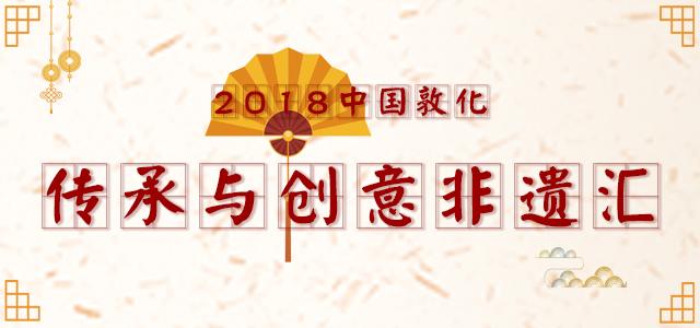 2018中国敦化传承与创意非遗汇