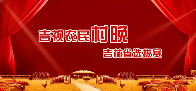 吉视农民村晚吉林省选拔赛