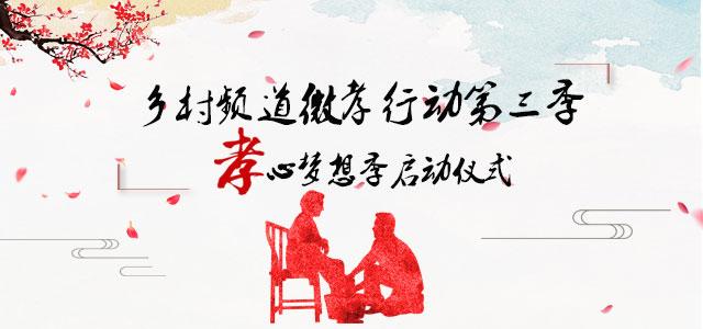 乡村频道微孝行动第三季  孝心梦想季启动仪式