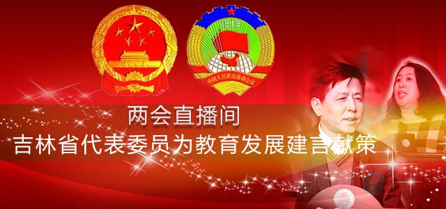 省人大代表张彤 陈杰做客吉林网络广播电视台直播间