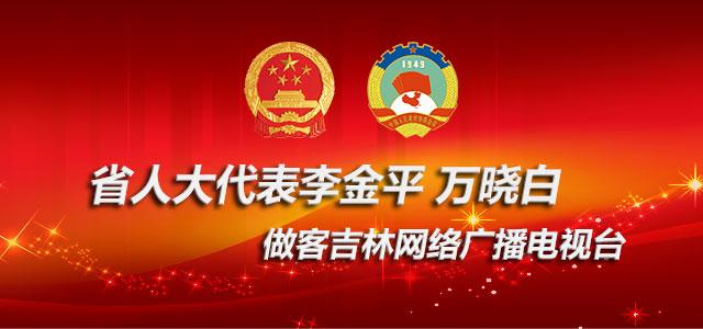 省人大代表李金平 万晓白做客吉林网络广播电视台