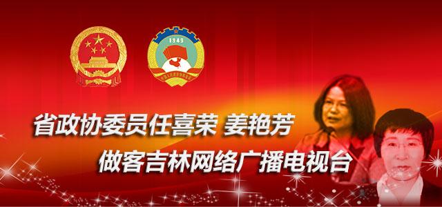 省政协委员任喜荣 姜艳芳做客吉林网络广播电视台
