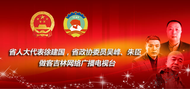 省人大代表徐建国,省政协委员吴峰、朱臣做客吉林网络广播电视台