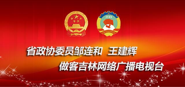 省政协委员邹连和 王建辉做客吉林网络广播电视台