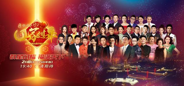 2018回家过年——吉林电视台春节联欢晚会