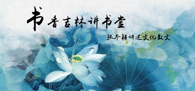书香吉林讲书堂——张冬颖讲述文化散文