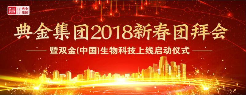 典金集团2018新春团拜会