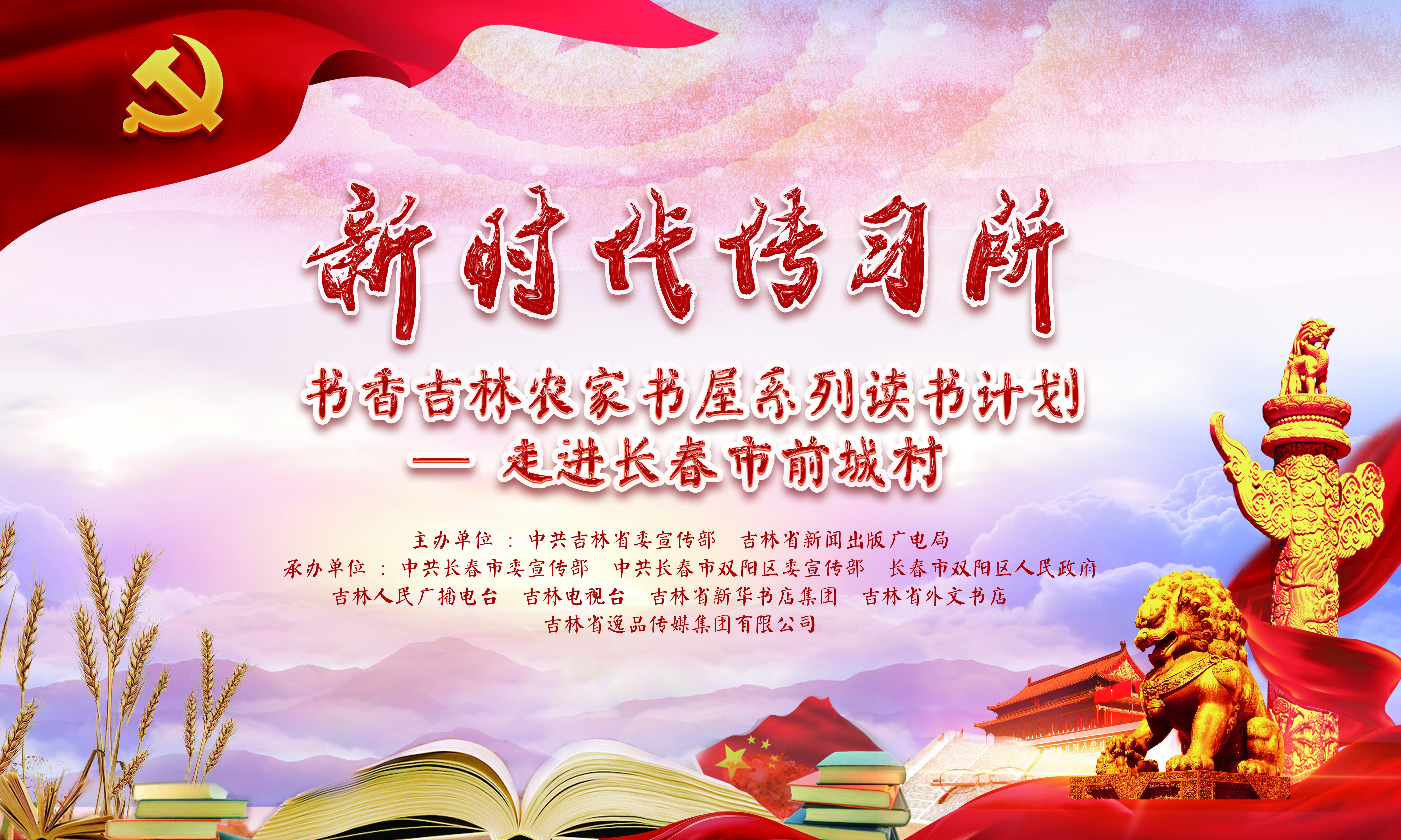 新时代传习所书香吉林农家书屋系列读书计划——走进长春市双阳区前城村