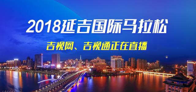 2018延吉国际马拉松——吉视网、吉视通正在直播