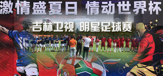激情盛夏日  情动世界杯  吉林卫视明星足球赛