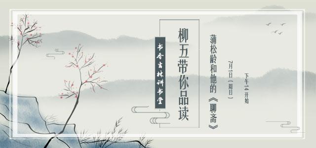 书香吉林讲书堂——柳五带你品读蒲松龄和他的《聊斋》