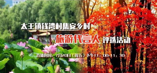 太王镇钱湾村集安乡村旅游代言人评选活动