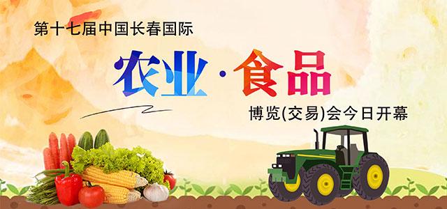 第十七届中国长春国际农业·食品博览(交易)会今日开幕