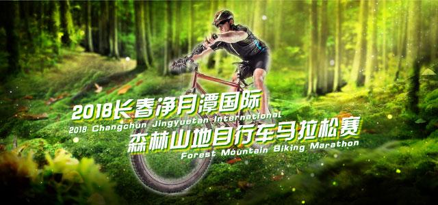 2018长春净月潭国际森林山地自行车马拉松赛