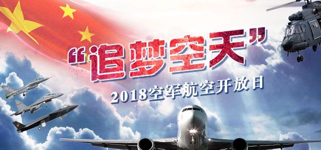 """""""追梦空天""""2018空军航空开放日 吉林网络广播电视台全程直播"""