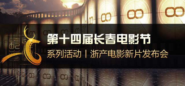 第十四届长春电影节系列活动丨浙产电影新片发布会