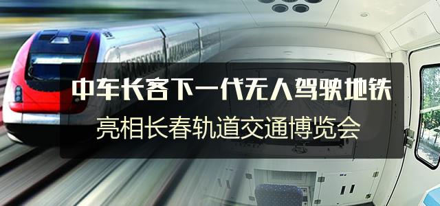 中车长客下一代无人驾驶地铁亮相长春轨道交通博览会