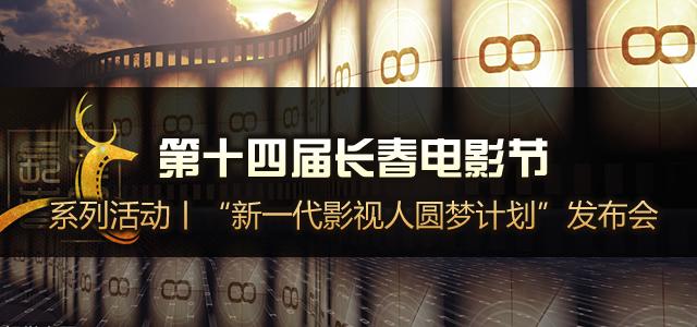 """第十四届长春电影节系列活动丨""""新一代影视人圆梦计划""""发布会"""