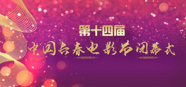 第十四届中国长春电影节闭幕式