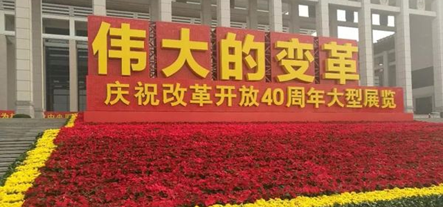 伟大变革中的吉林精彩——记者带您走进庆祝改革开放四十周年大型展览