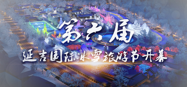 第六届延吉国际冰雪旅游节开幕