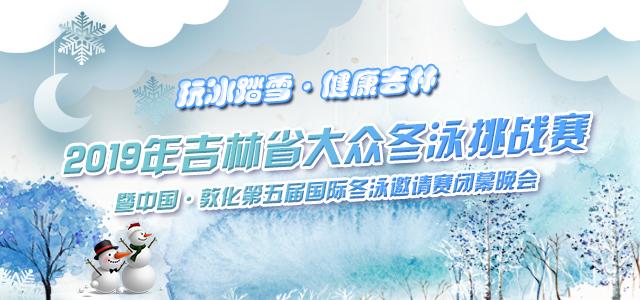 玩冰踏雪·健康吉林2019年吉林省大众冬泳挑战赛暨中国·敦化第五届国际冬泳邀请赛闭幕晚会