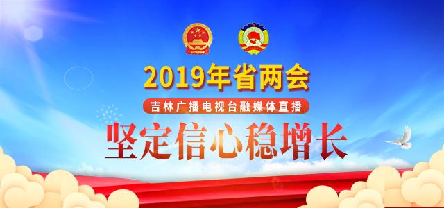 2019年省两会吉林广播电视台融媒体直播《坚定信心稳增长》
