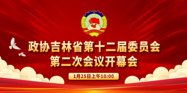 政协吉林省第十二届委员会第二次会议开幕会