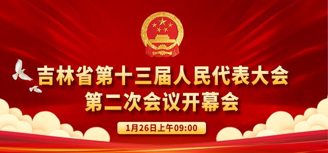 吉林省第十三届人民代表大会第二次会议开幕会