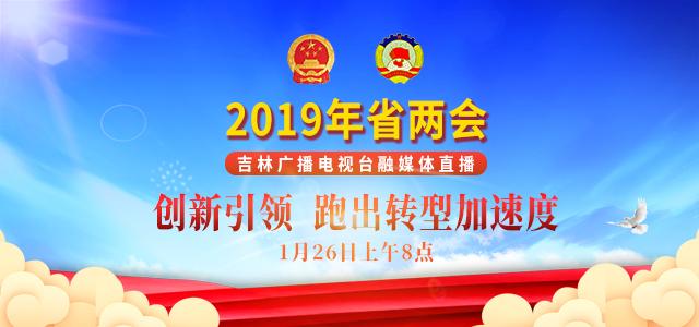 2019年省两会吉林广播电视台融媒体直播《创新引领 跑出转型加速度》