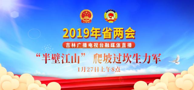 """2019年省两会吉林广播电视台融媒体直播《""""半壁江山"""" 爬坡过坎生力军》"""