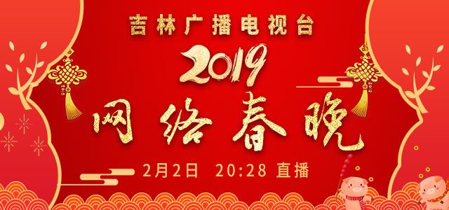 吉林广播电视台2019网络春晚