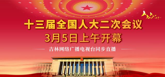 十三届全国人大二次会议3月5日上午开幕