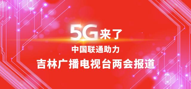 吉林广播电视台与吉林联通首次实现联通5G+4K+VR直播