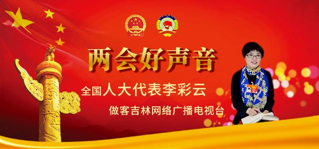 两会好声音|全国人大代表李彩云做客吉林网络广播电视台