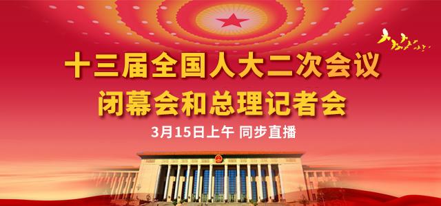 十三届全国人大二次会议闭幕会和总理记者会