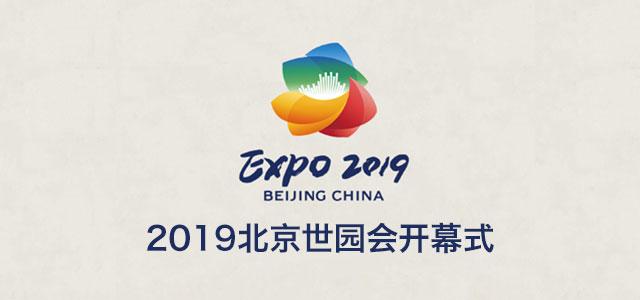 2019北京世園會開幕式