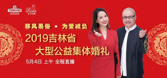 2019吉林省大型公益集體婚禮
