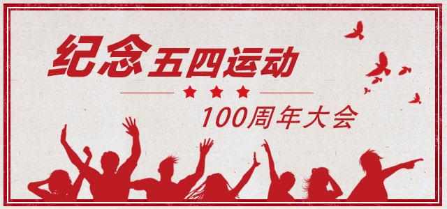 紀念五四運動100周年紀念大會