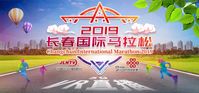 2019長春國際馬拉松5G+VR直播