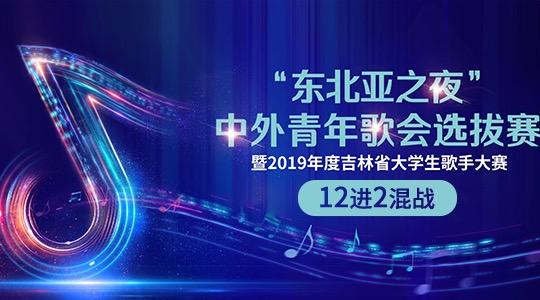 东北亚之夜 中外青年歌会选拔赛 12进2混战